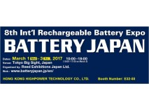 HK Highpower International to attend 2017 – 8th Int'l Rechargeable Battery Expo