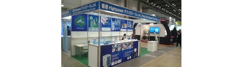 HONG KONG HIGHPOWER to attend Battery Japan